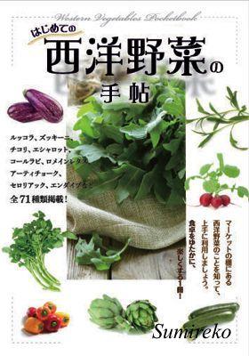 はじめての西洋野菜の手帖.jpg