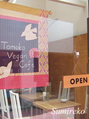 Tomoko Vegan Cafe3.JPG